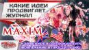 Журнал Maxim - инструмент вовлечения девушек в занятие проституцией