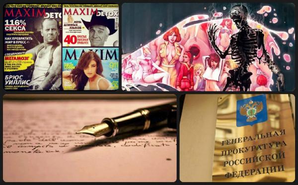 zayavlenie o presechenii propagandy v smi po zhurnalu maxim Журнал Maxim   инструмент вовлечения девушек в занятие проституцией