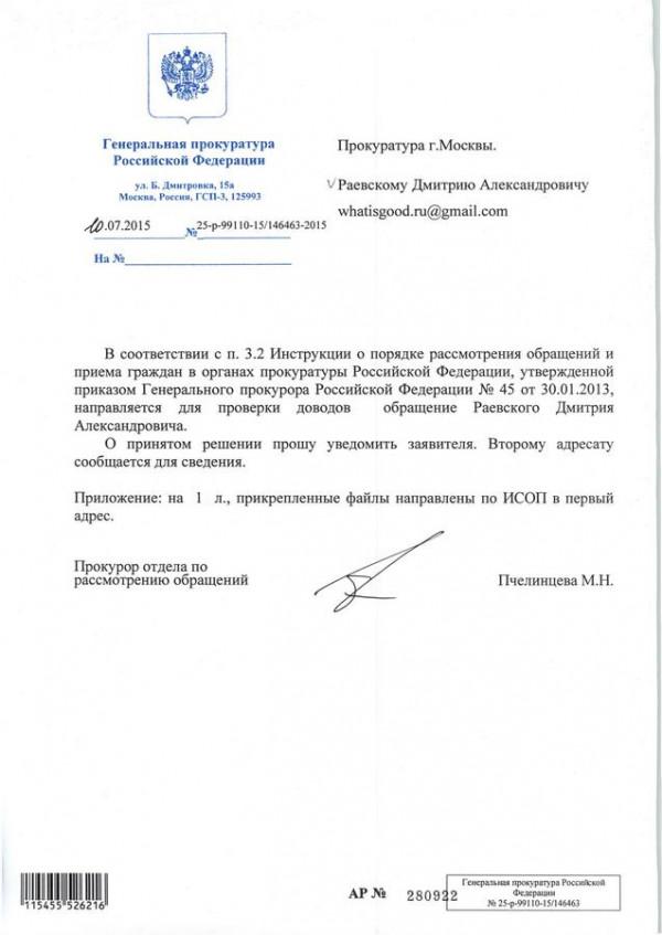 zayavlenie v generalnuyu prokuraturu po reklame torgovoj marki o b 001 О недопустимости использования сексуальных образов в телевизионной рекламе