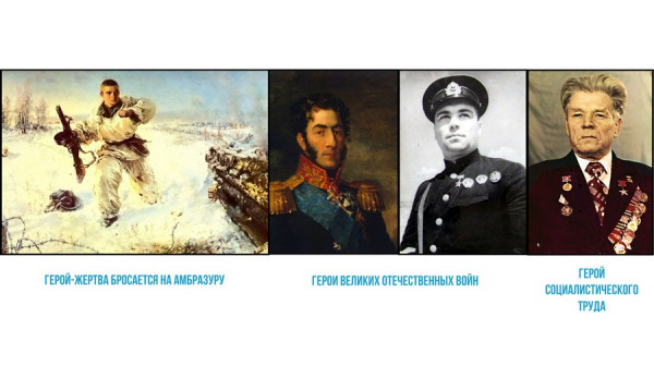 kult geroya vo blago ili na zlo 3 Культ Героя: во благо или на зло?