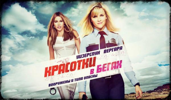 ob-osobennostyax-yumora-v-filme-krasotki-v-begax-9