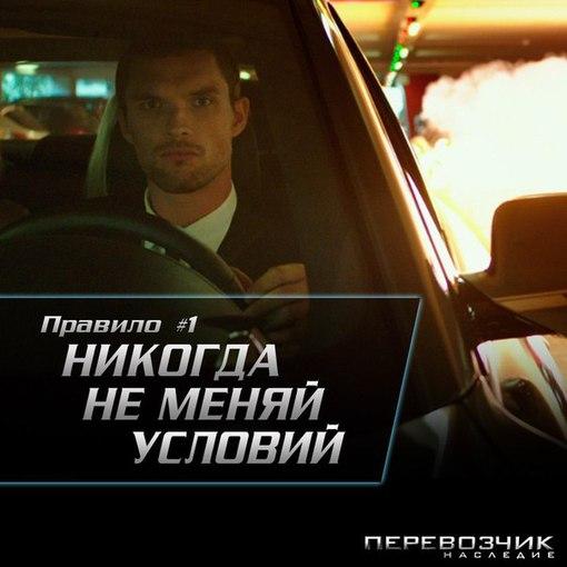 1 Фильм «Перевозчик: Наследие» – анекдотичная русофобия и ода проституции