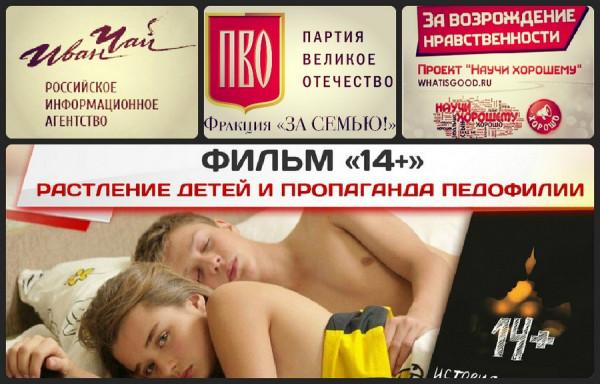 obrashhenie-protiv-filma-14-po-priznakam-razvratnyx-dejstvij-001
