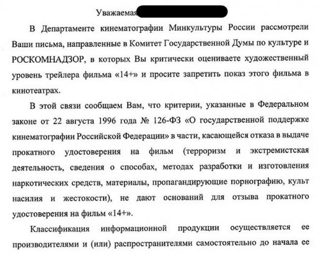 obrashhenie protiv filma 14 po priznakam razvratnyx dejstvij 01 645x524 custom Информационная акция: Заблокировать показ фильма «14+»