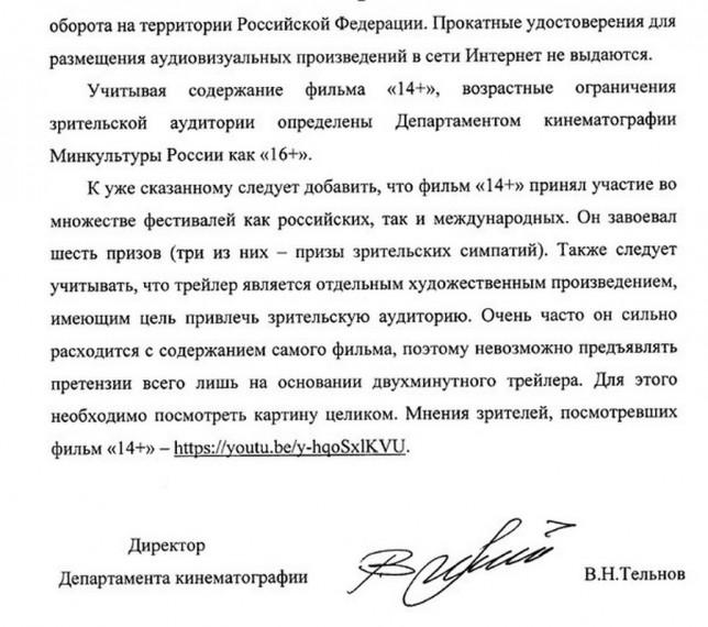 obrashhenie protiv filma 14 po priznakam razvratnyx dejstvij 02 644x570 custom Информационная акция: Заблокировать показ фильма «14+»