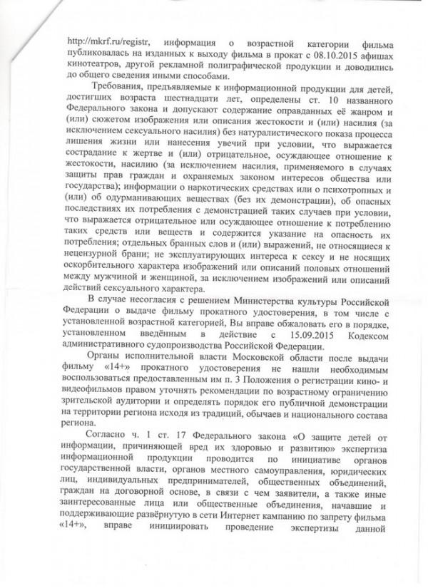 obrashhenie protiv filma 14 po priznakam razvratnyx dejstvij 11 Информационная акция: Заблокировать показ фильма «14+»