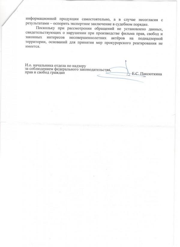 obrashhenie protiv filma 14 po priznakam razvratnyx dejstvij 21 Информационная акция: Заблокировать показ фильма «14+»