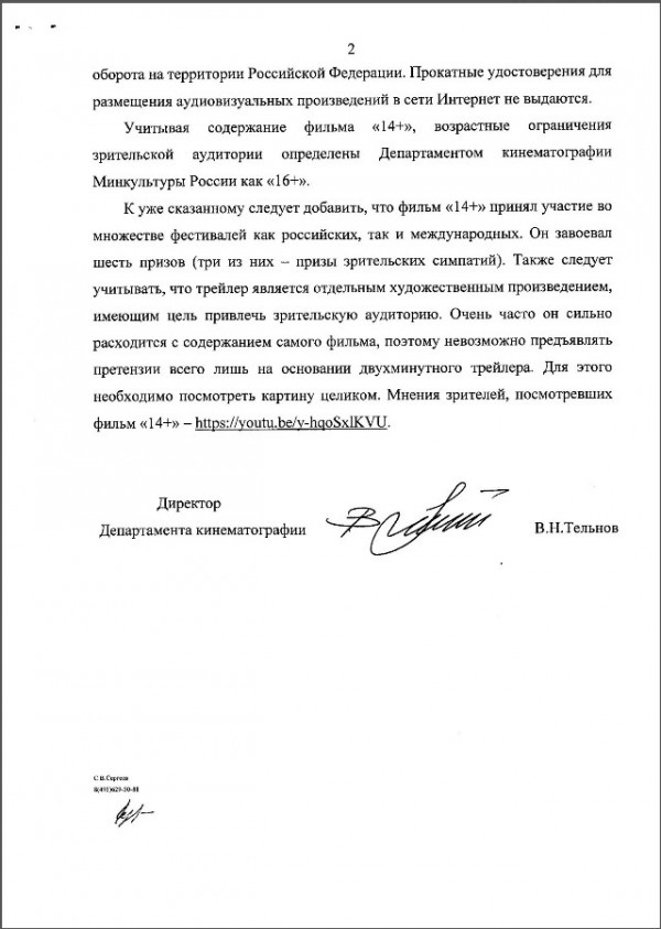 obrashhenie protiv filma 14 po priznakam razvratnyx dejstvij 4 Информационная акция: Заблокировать показ фильма «14+»