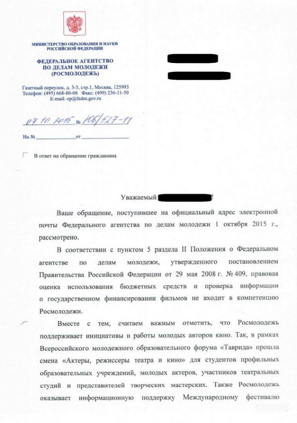 obrashhenie protiv filma 14 po priznakam razvratnyx dejstvij1 Информационная акция: Заблокировать показ фильма «14+»