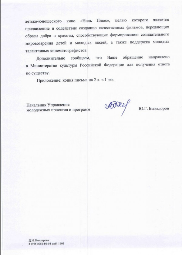 obrashhenie protiv filma 14 po priznakam razvratnyx dejstvij2 Информационная акция: Заблокировать показ фильма «14+»