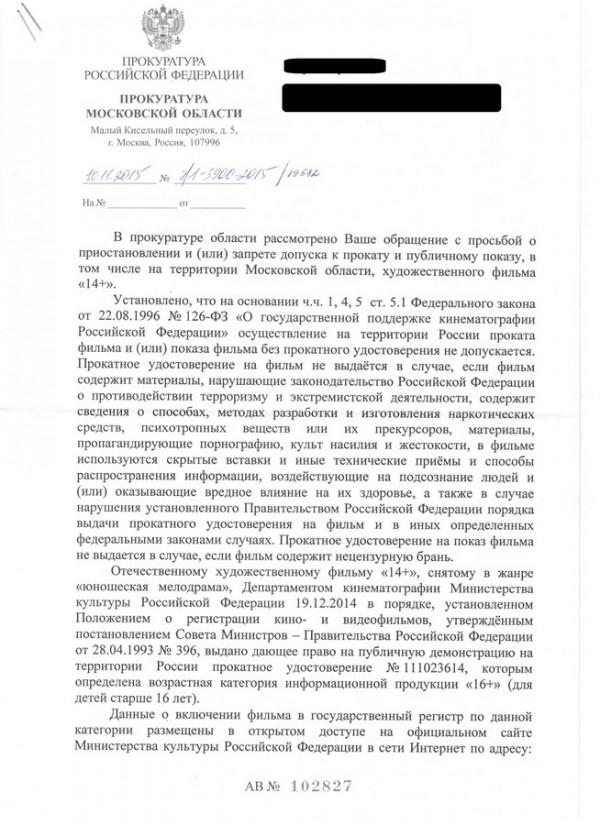 obrashhenie protiv filma 14 po priznakam razvratnyx dejstvij5 Информационная акция: Заблокировать показ фильма «14+»
