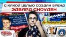 С какой целью создан бренд «Эдвард Сноуден»?