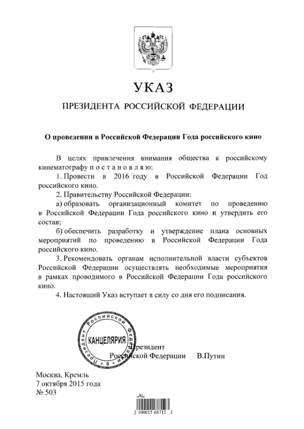 2016 god god rossijskogo kino 2016 год объявлен Годом российского кино