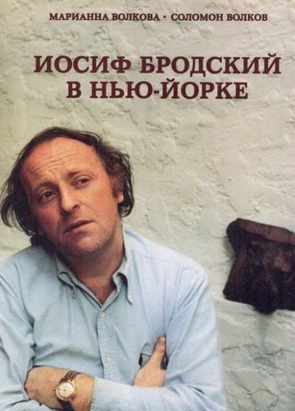 iosif brodskij maniya imperskogo velichiya poeta dissidenta 7 431x601 custom Иосиф Бродский — мания имперского величия поэта диссидента