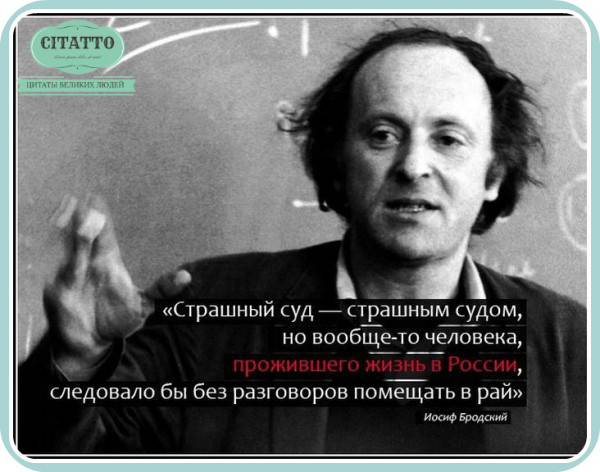 iosif brodskij maniya imperskogo velichiya poeta dissidenta 8 Иосиф Бродский — мания имперского величия поэта диссидента