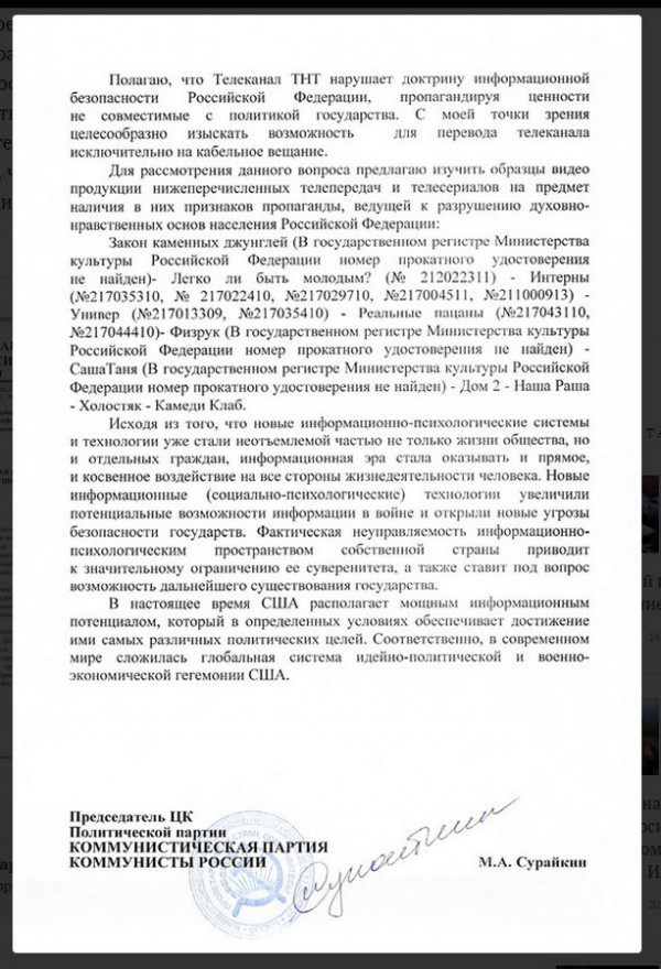 kommunisty protiv tnt 003 Коммунисты против ТНТ