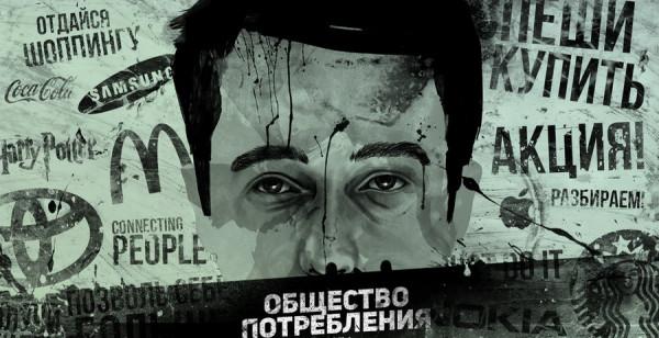 obshhestvo potrebleniya kak osnova sozdaniya nezreloj lichnosti 1 3 Контроль над центральными СМИ как основной инструмент оккупации