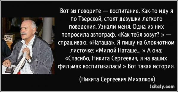 razdvoenie lichnosti nikity mixalkova film 14 0012 Раздвоение личности Никиты Михалкова (фильм 14+)