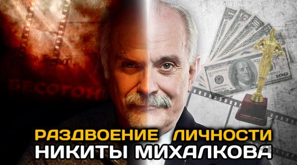 razdvoenie-lichnosti-nikity-mixalkova-film-14