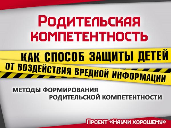 roditelskaya-kompetentnost-kak-sposob-zashhity-detej-ot-vozdejstviya-vrednoj-informacii-1 - копия