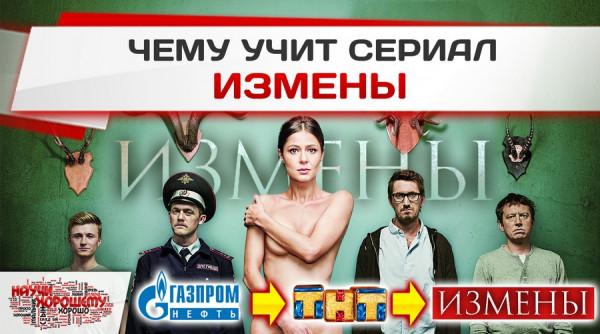 serial-izmeny-posobie-dlya-nachinayushhix-prostitutok