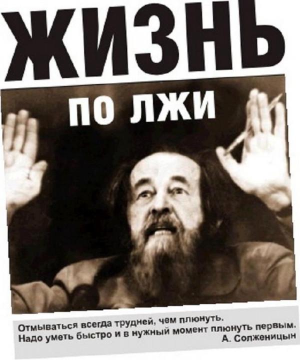 solzhenicyn velikij predatel rodiny 10 Солженицын — «великий предатель» Родины?