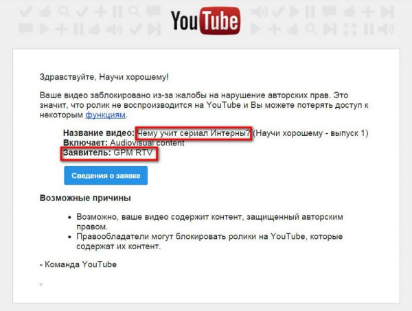 gazprom blokiruet deyatelnost proekta nauchi xoroshemu 2 Газпром пытается блокировать деятельность проекта Научи хорошему