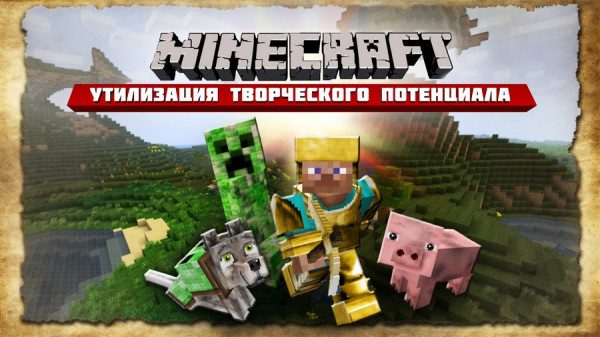 Игра Minecraft - утилизация творческого потенциала