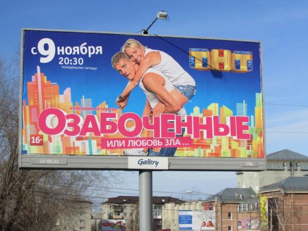 ozabochennoe-tnt-2