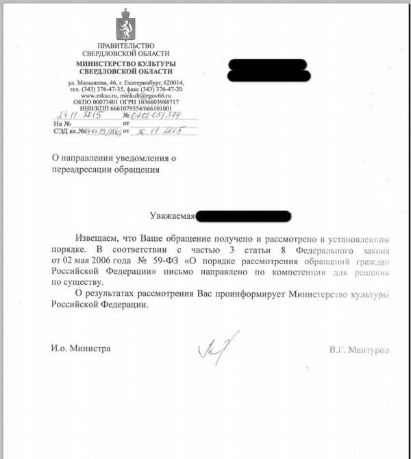 prizyv-k-ministerstvu-kultury-01