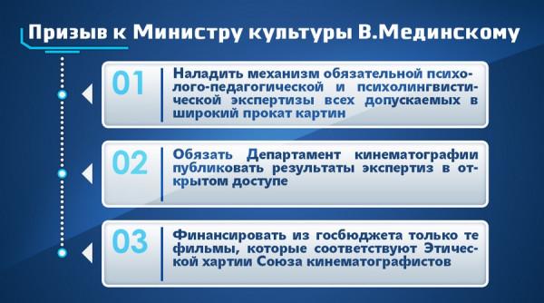 prizyv-k-ministerstvu-kultury-02