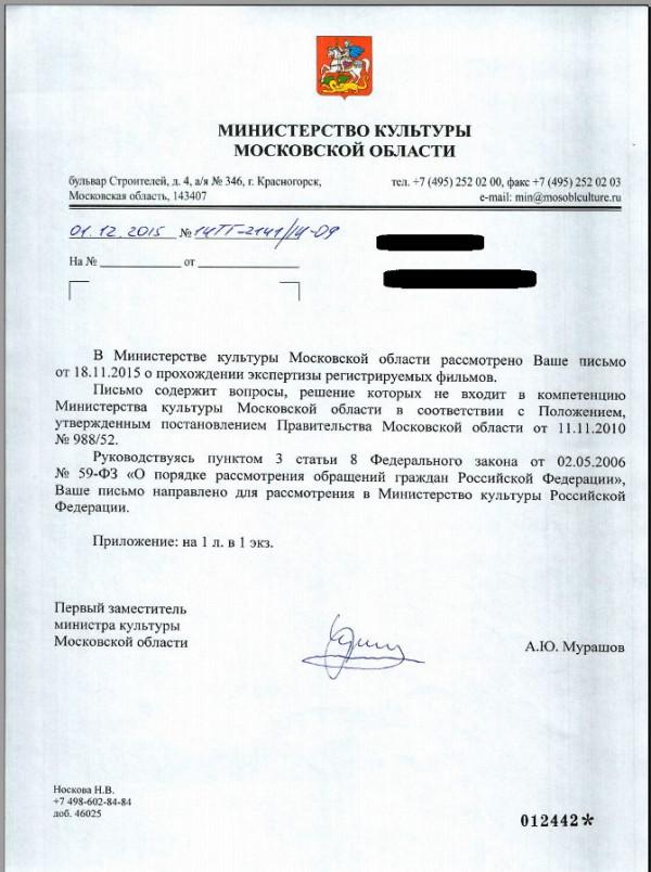 prizyv-k-ministerstvu-kultury-9