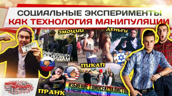 socialnye-eksperimenty-kak-texnologiya-manipulyacii-razbor-tvorchestva-rakamakafo-i-cheburussiatv