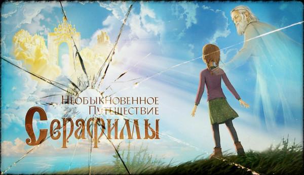 dobryj-multik-pro-devochku-serafimu-pravoslavnyj-krestik-i-stalinskie-repressii-001