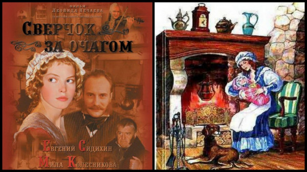 Фильм «Сверчок за очагом» (2001): Сказка о семейном счастье