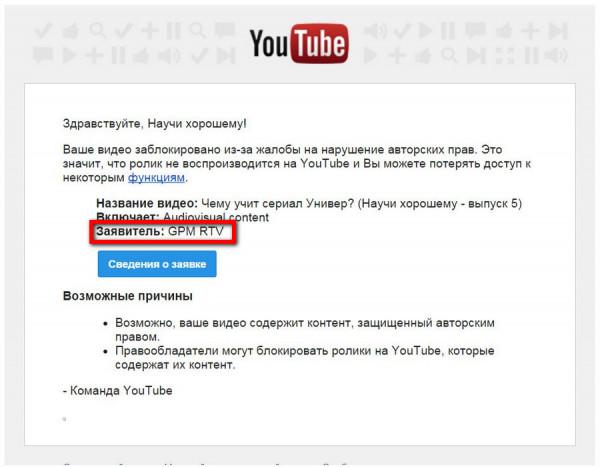 gazprom blokirovat deyatelnost proekta nauchi xoroshemu 1 Газпром заблокировал видеообзоры на сериалы СашаТаня и Универ на YouTube