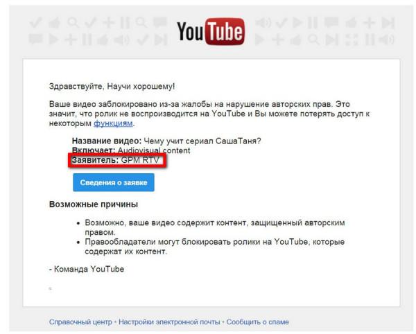gazprom blokirovat deyatelnost proekta nauchi xoroshemu 2 Газпром заблокировал видеообзоры на сериалы СашаТаня и Универ на YouTube
