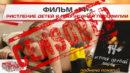 Режиссёр педофильского фильма «14+» пожаловался на Научи Хорошему за нарушение авторских прав
