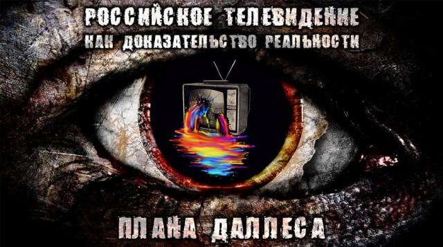 rossijskoe televidenie kak naglyadnoe dokazatelstvo realnosti plana dallesa 640x357 custom «Оскар 2018»   план Даллеса для всей планеты