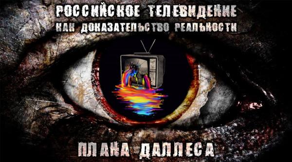 rossijskoe-televidenie-kak-naglyadnoe-dokazatelstvo-realnosti-plana-dallesa