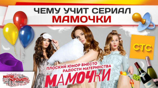serial-mamochki-sts-ploskij-yumor-vmesto-radosti-materinstva