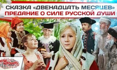 Сказка «Двенадцать месяцев»: Предание о силе русской души