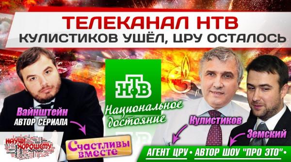 telekanal-ntv-kulistikov-ushyol-cru-ostalos-01