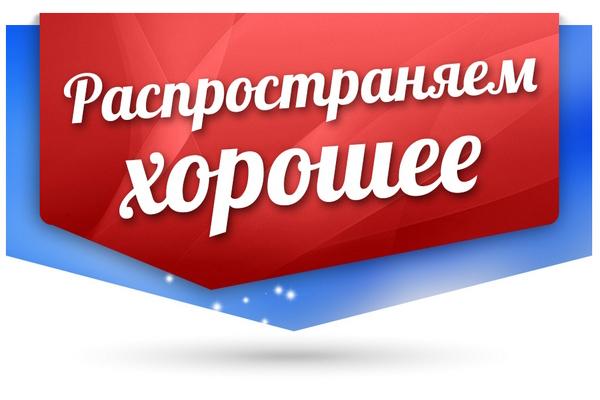 Распространяем хорошее. Группа ВКонтакте