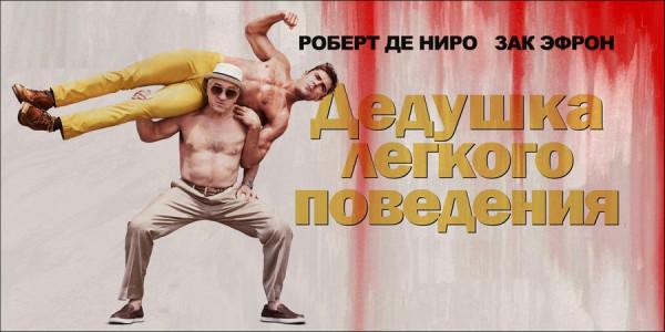 film-dedushka-lyogkogo-povedeniya-o-tom-kak-nezametno-poshlost-stala-obydennostyu-10