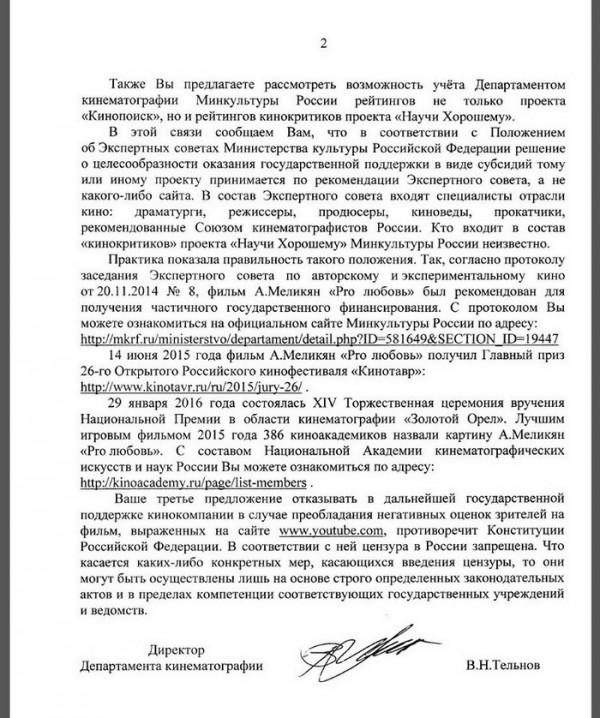 film-pro-lyubov-diversiya-ot-ministerstva-kultury-i-fonda-kino-03 (1)