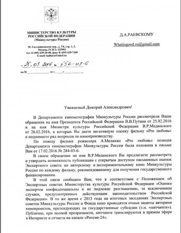 film-pro-lyubov-diversiya-ot-ministerstva-kultury-i-fonda-kino-03 (2)