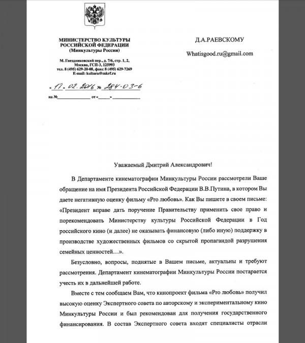 film-pro-lyubov-diversiya-ot-ministerstva-kultury-i-fonda-kino (1)