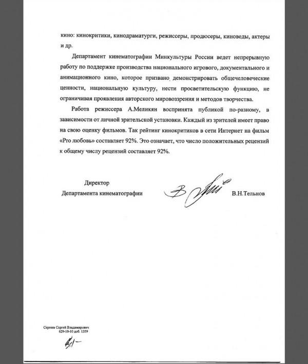 film-pro-lyubov-diversiya-ot-ministerstva-kultury-i-fonda-kino (2)