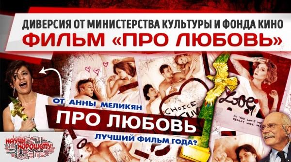 film pro lyubov diversiya ot ministerstva kultury i fonda kino 600x335 custom Чему учит шоу «Про любовь»?